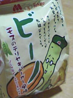 テリヤキ風味